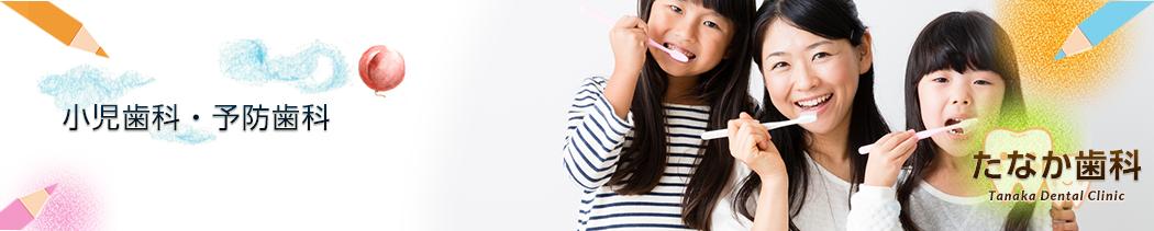 小児歯科・予防歯科トップ画像