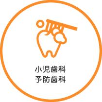 小児歯科 予防歯科
