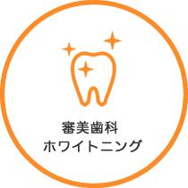 審美歯科 ホワイトニング